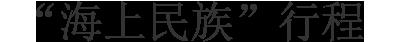 """""""海上民族""""行程"""