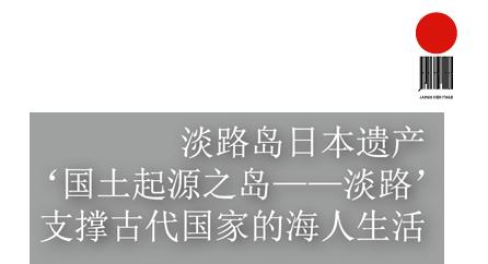 """关于""""国土起源之岛——淡路"""""""