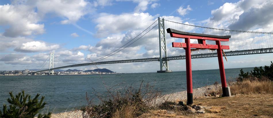 明石海峡大桥与惠比须神社